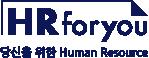 당신을 위한 기업, 에이치알포유_HR4U